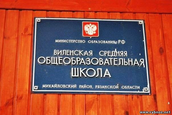 Рыбновские ребята «прокачали» себя на «Михайлов.ру»!