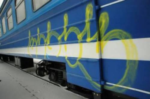 «Украшая» поезда