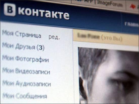 Рыбновцев наказали штрафом за размещение экстремистских материалов «Вконтакте»
