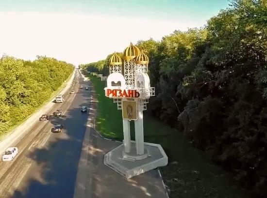 В видео визитке города Рязани попали Рыбновские достопримечательности