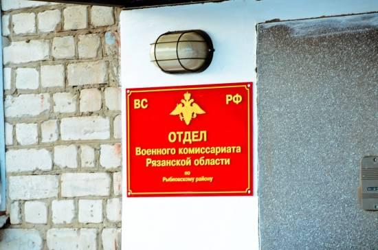 В Рыбновском районе началась осенняя призывная кампания