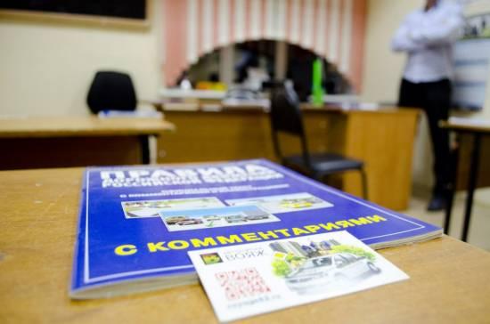 С 2016 года будут новые правила сдачи экзаменов «на права»