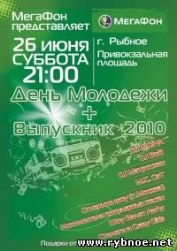 День молодёжи 2010