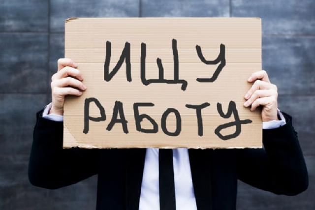 Число нигде неработающих в РФ занеделю уменьшилось на0,5%