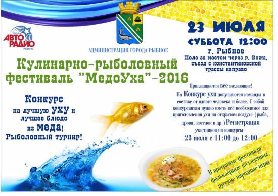 В Рыбном пройдет фестиваль «МедоУха»