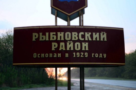 Открытие центра в Рыбном