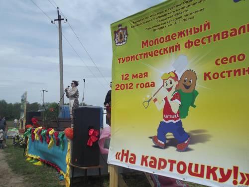 Фестиваль на картошку в Рыбном