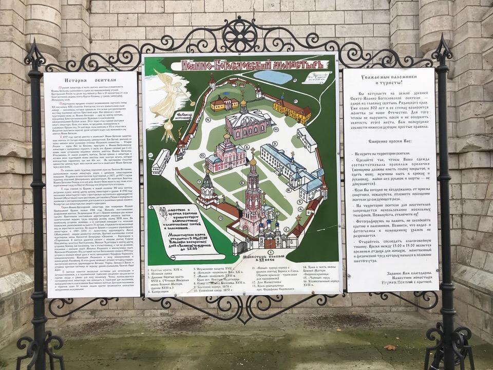 официальном сайте иоанно-богословского монастыря