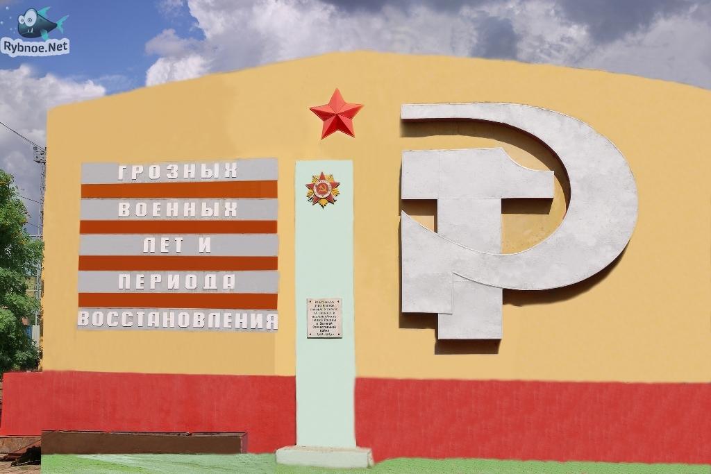 памятник героям великой отечественной войны на железной дороге
