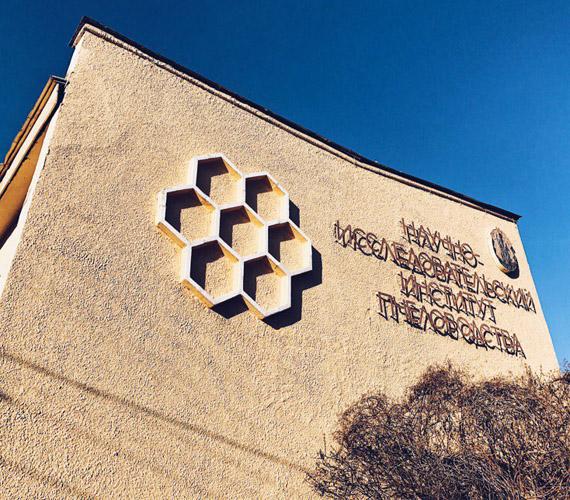 Всероссийский научно-исследовательский институт пчеловодства