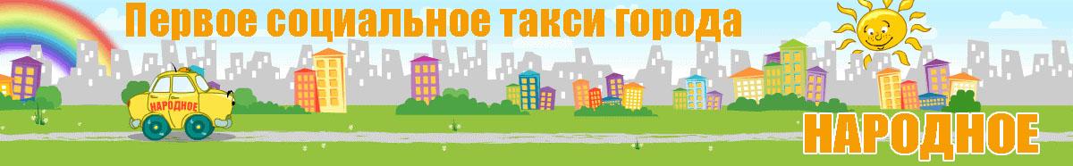 Такси Народное город Рыбное