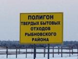 Роспотребнадзор выявил нарушения в работе полигона ТБО Рыбновского района