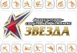 В спорткомплексе «Звезда» с сентября ожидается повышение тарифной сетки